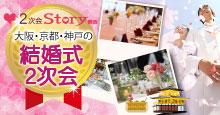 大阪、京都、神戸の結婚式・二次会なら2次会Story