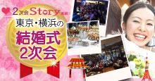 東京、横浜の結婚式・二次会なら2次会Story