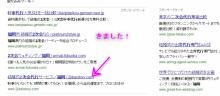 2次会Storyのスタッフブログ
